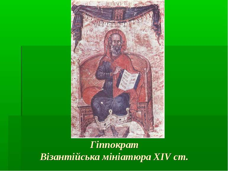 Гіппократ Візантійська мініатюра XIV ст.