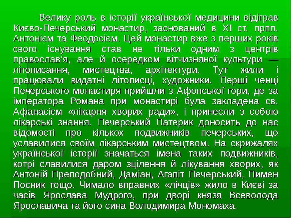 Велику роль в історії української медицини відіграв Києво-Печерський монастир...