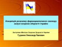 Заступник Міністра Охорони Здоров'я України Гудзенко Олександр Павлович Конце...