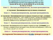Исследования биоэквивалентности методами in vitro Биофармацевтическая классиф...