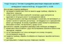 Для оптових структур необхідно: затвердити нормативно-технічні вимоги щодо пр...