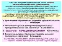 Просвещение и профилактика ухудшения здоровья населения – 4 стандарта Обеспеч...