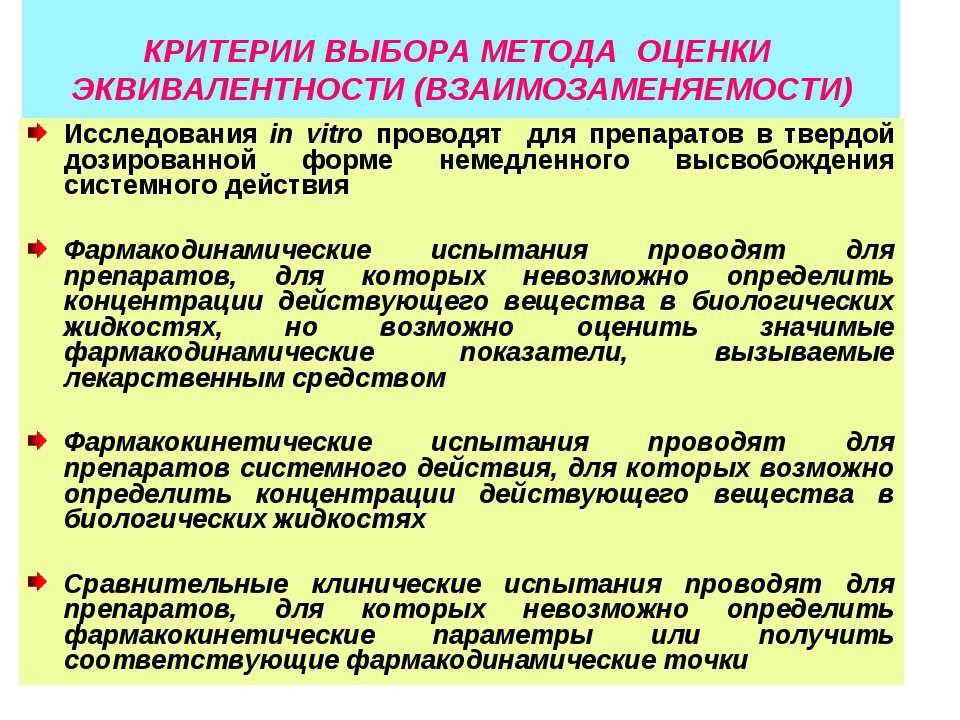 КРИТЕРИИ ВЫБОРА МЕТОДА ОЦЕНКИ ЭКВИВАЛЕНТНОСТИ (ВЗАИМОЗАМЕНЯЕМОСТИ) Исследован...