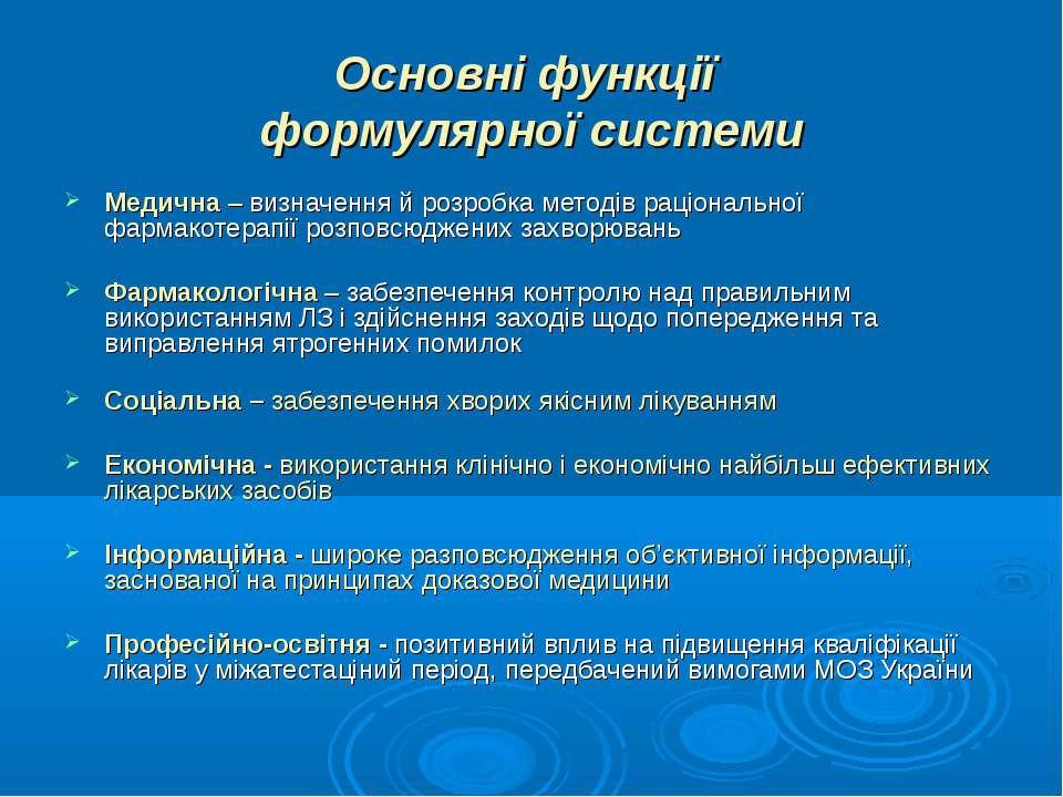 Основні функції формулярної системи Медична – визначення й розробка методів р...