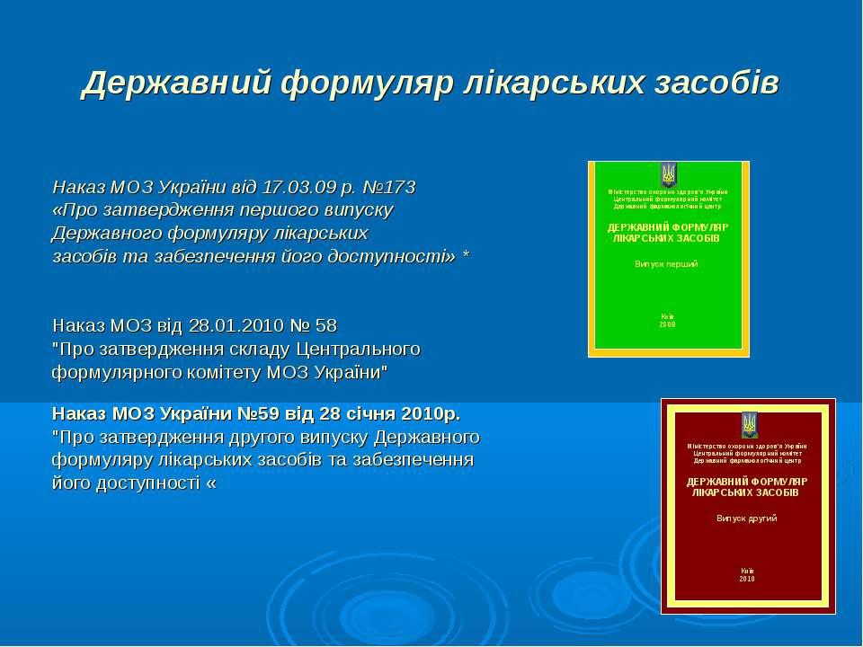 Державний формуляр лікарських засобів Наказ МОЗ України від 17.03.09 р. №173 ...