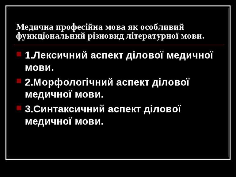 Медична професійна мова як особливий функціональний різновид літературної мов...