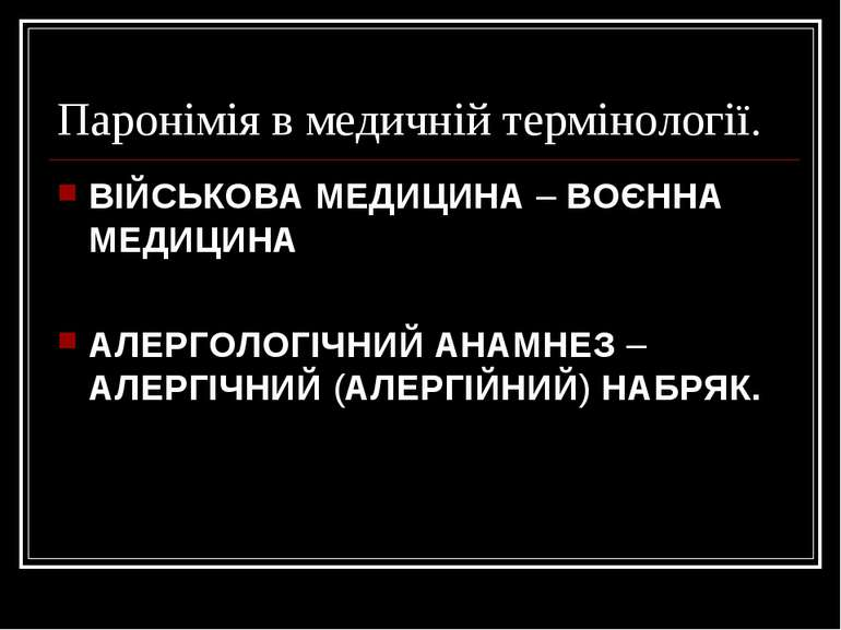 Паронімія в медичній термінології. ВІЙСЬКОВА МЕДИЦИНА – ВОЄННА МЕДИЦИНА АЛЕРГ...