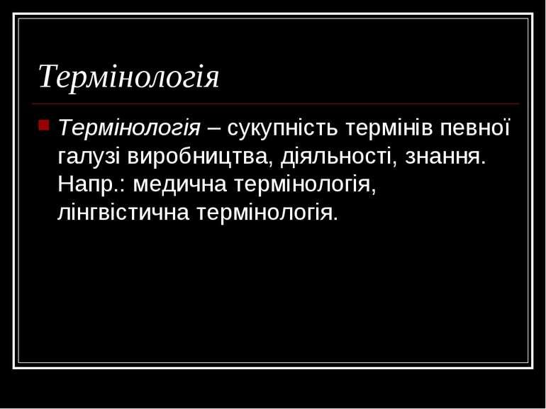 Термінологія Термінологія – сукупність термінів певної галузі виробництва, ді...