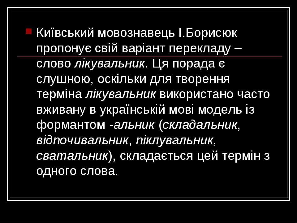 Київський мовознавець І.Борисюк пропонує свій варіант перекладу – слово лікув...
