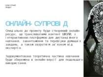ОНЛАЙН-СУПРОВІД Спеціально до проекту буде створений онлайн-ресурс, що трансл...
