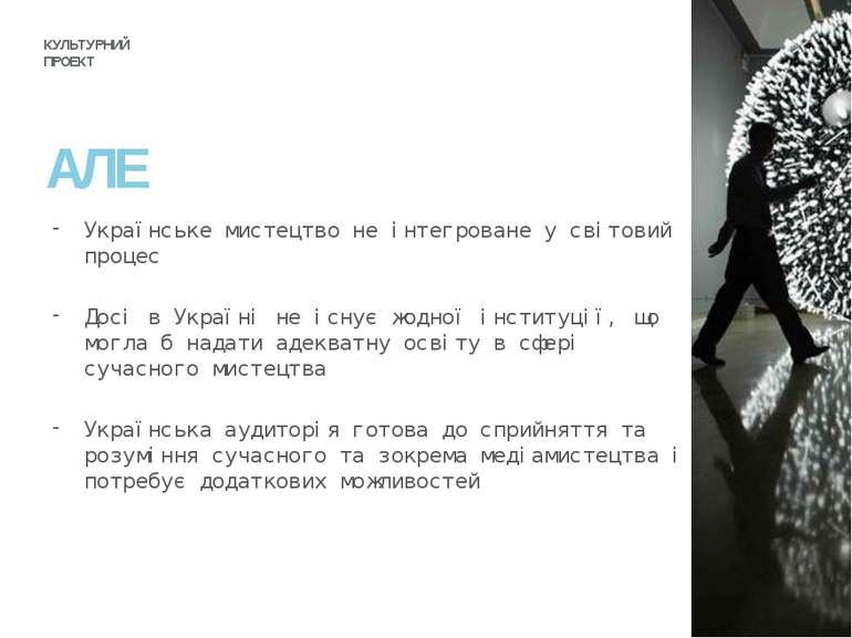 АЛЕ Українське мистецтво не інтегроване у світовий процес Досі в Україні не і...