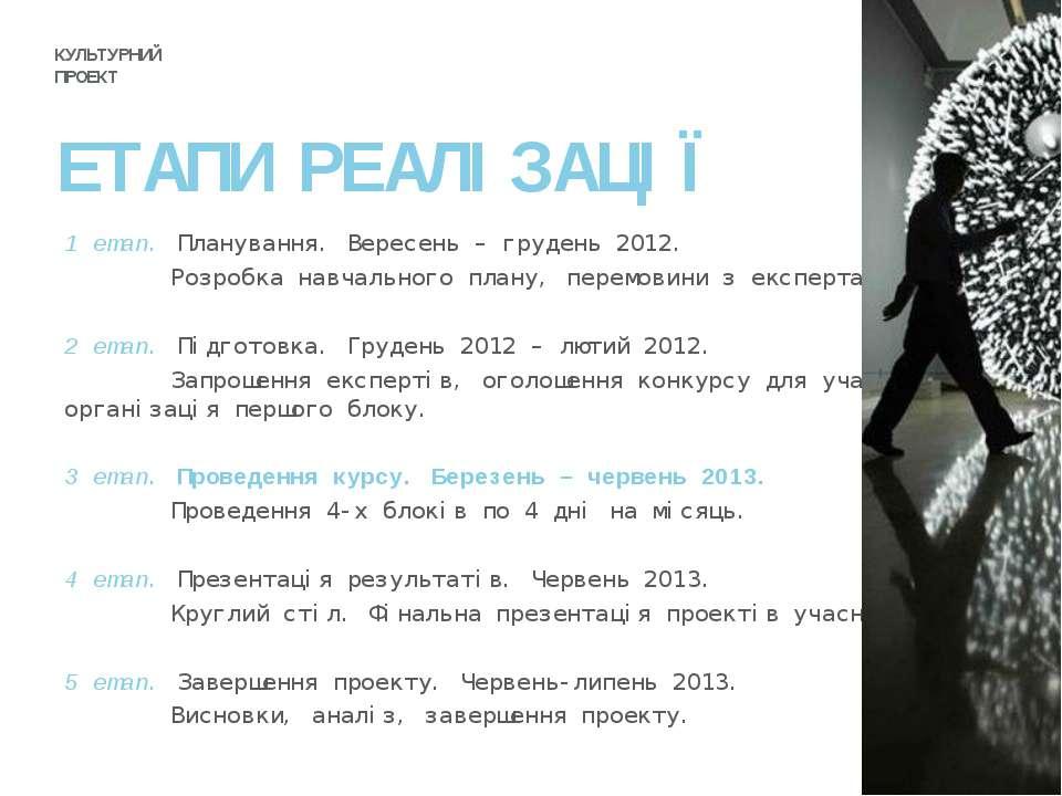 ЕТАПИ РЕАЛІЗАЦІЇ 1 етап. Планування. Вересень – грудень 2012. Розробка навчал...