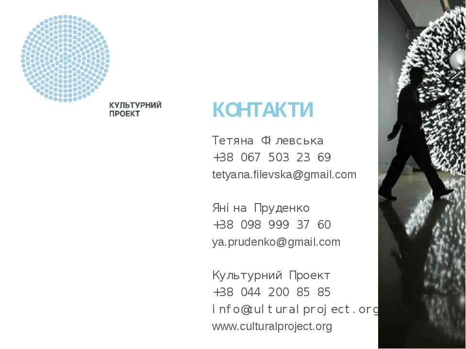 КОНТАКТИ Тетяна Філевська +38 067 503 23 69 tetyana.filevska@gmail.com Яніна ...