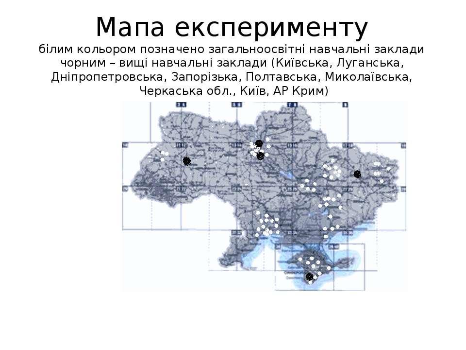 Мапа експерименту білим кольором позначено загальноосвітні навчальні заклади ...