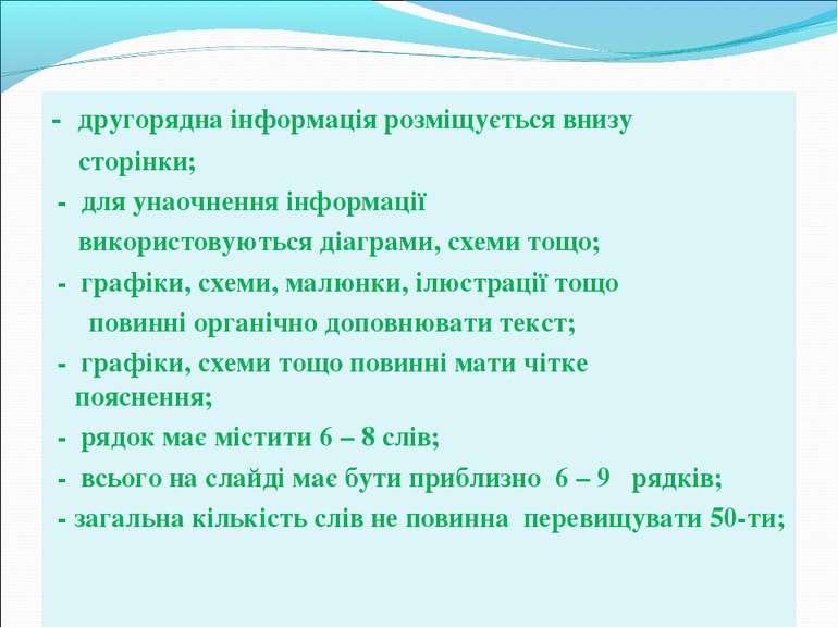 - другорядна інформація розміщується внизу сторінки; - для унаочнення інформа...
