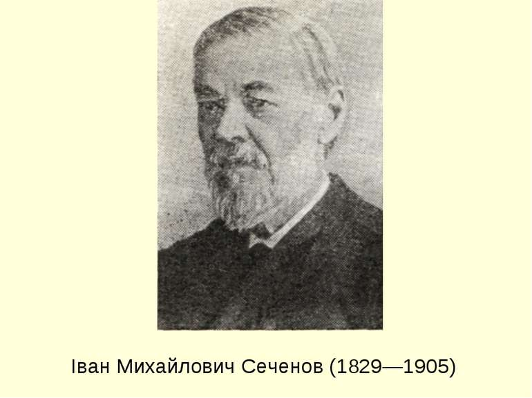 Іван Михайлович Сеченов (1829—1905)