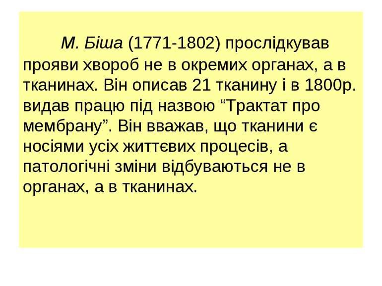М. Біша (1771-1802) прослідкував прояви хвороб не в окремих органах, а в ткан...