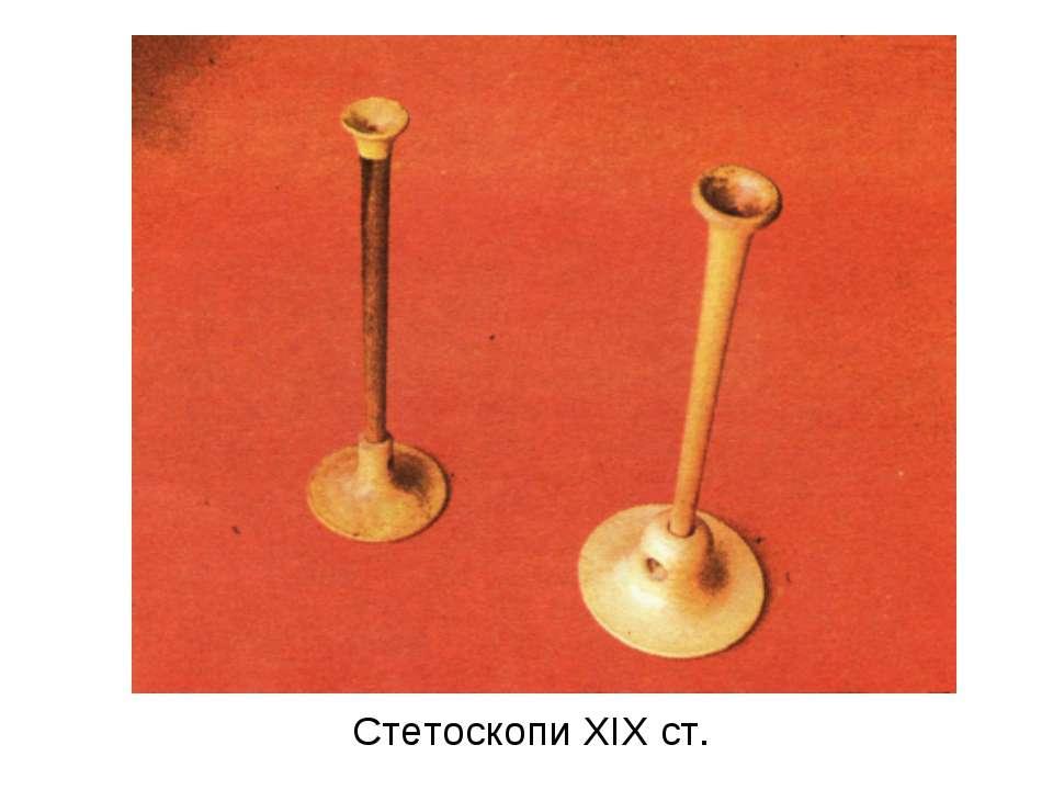 Стетоскопи ХІХ ст.