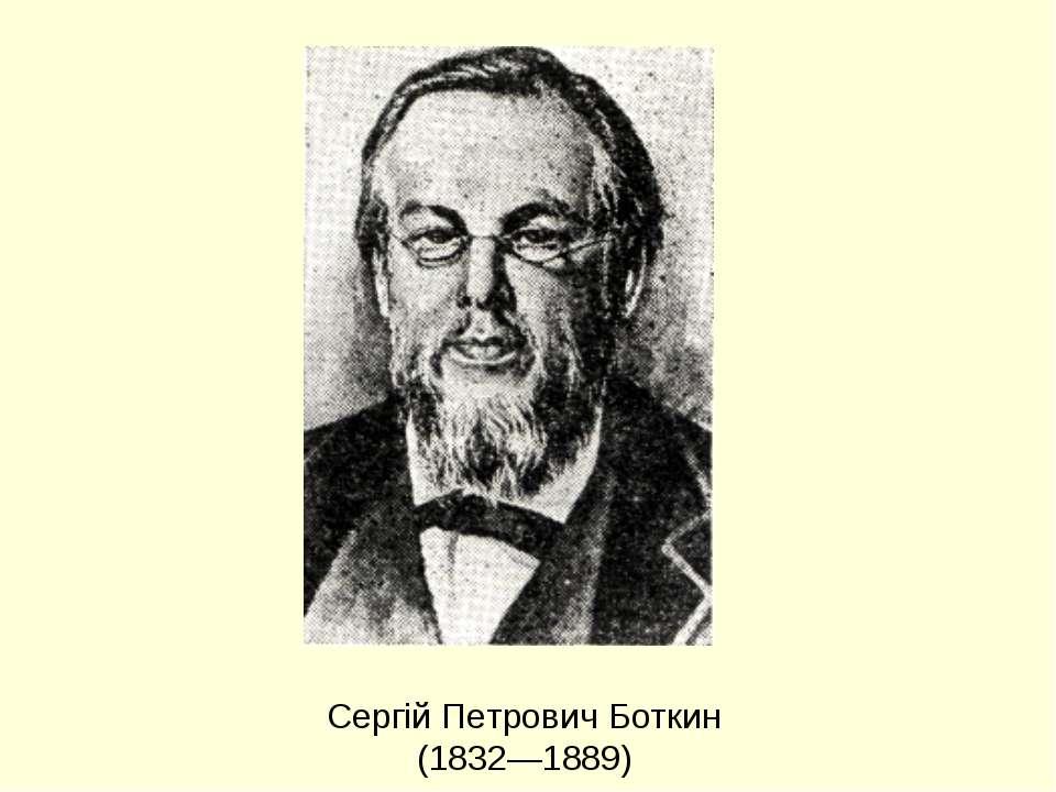 Сергій Петрович Боткин (1832—1889)