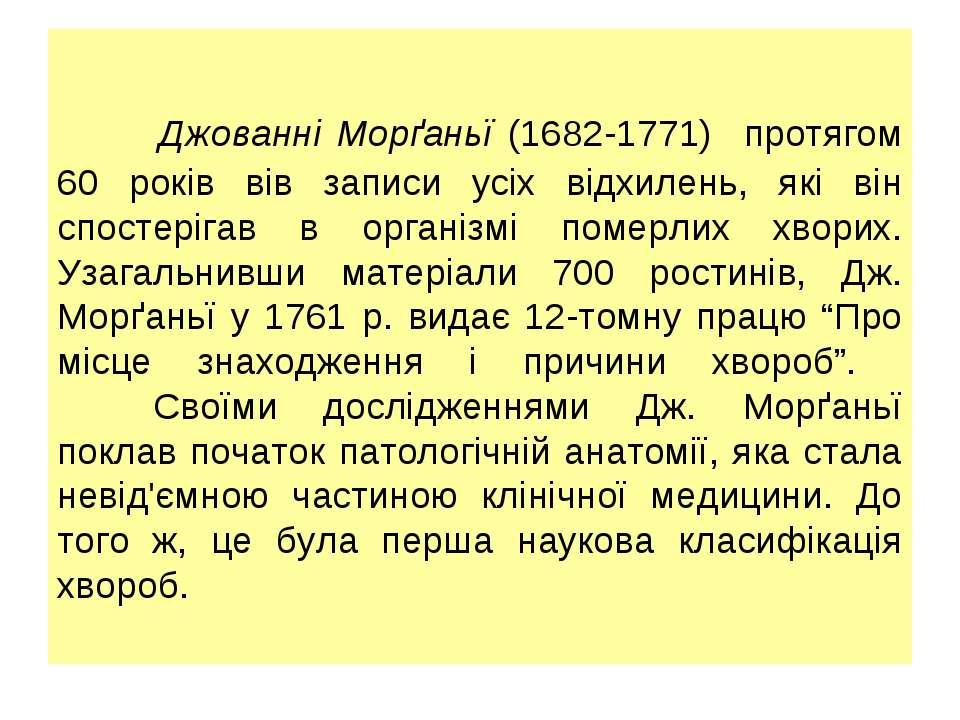 Джованні Морґаньї (1682-1771) протягом 60 років вів записи усіх відхилень, як...