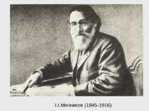 І.І.Мечников (1845-1916)