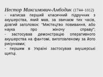 Нестор Максимович-Амбодик (1744–1812) - написав перший класичний підручник з ...
