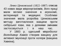 Левко Ценковський (1822–1887) описав 43 нових види мікроорганізмів, його прац...
