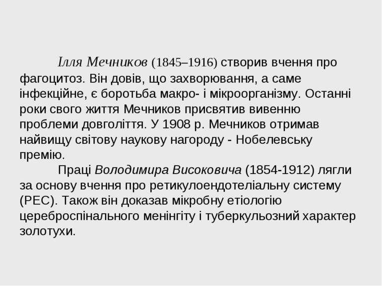 Ілля Мечников (1845–1916) створив вчення про фагоцитоз. Він довів, що захворю...