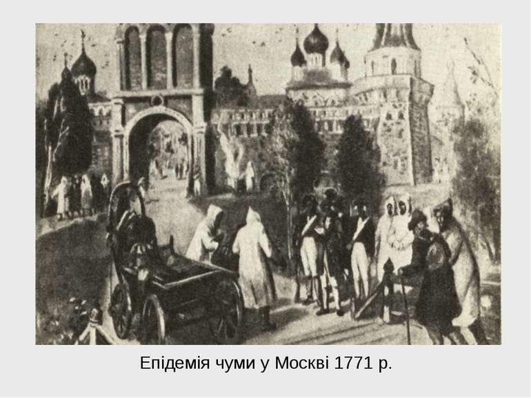 Епідемія чуми у Москві 1771 р.