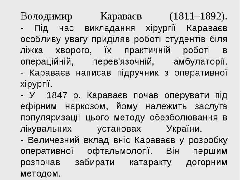 Володимир Караваєв (1811–1892). - Під час викладання хірургії Караваєв особли...