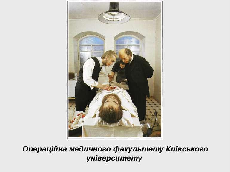Операційна медичного факультету Київського університету