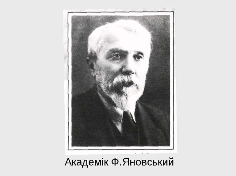 Академік Ф.Яновський