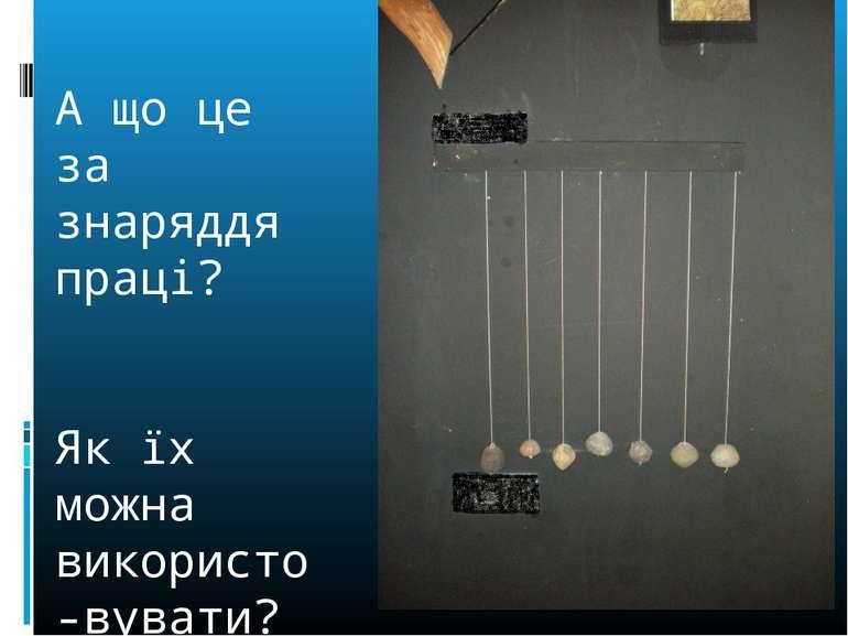 А що це за знаряддя праці? Як їх можна використо-вувати?