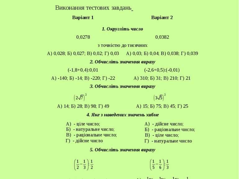 Тема. Дійсні числа та обчислення. Виконання тестових завдань Варіант 1 Варіан...