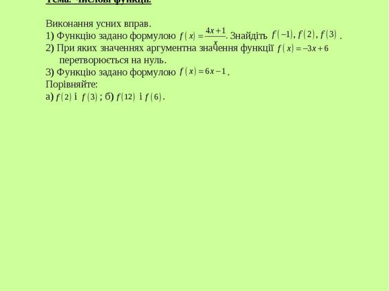 Тема. Числові функції. Виконання усних вправ. 1) Функцію задано формулою Знай...