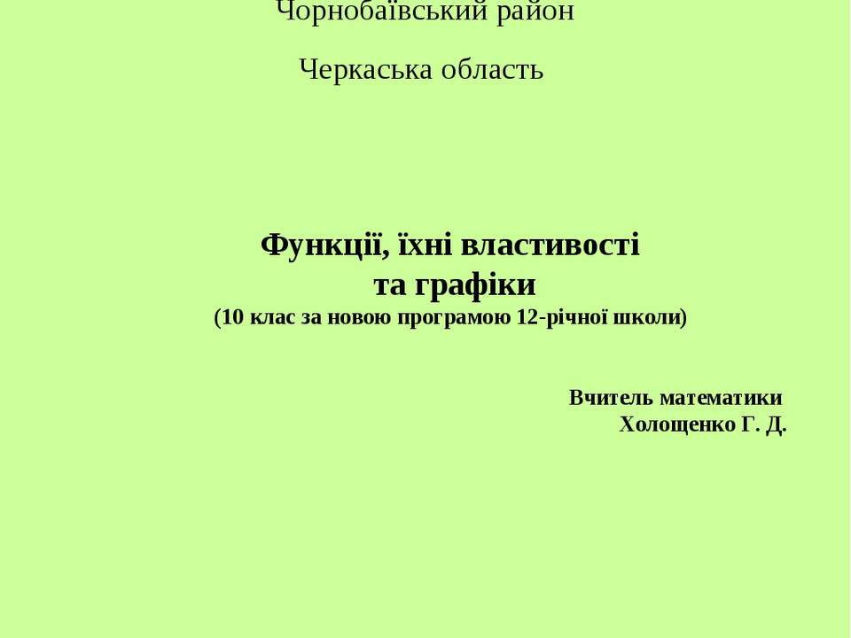 Мельниківський НВК Чорнобаївський район Черкаська область Функції, їхні власт...