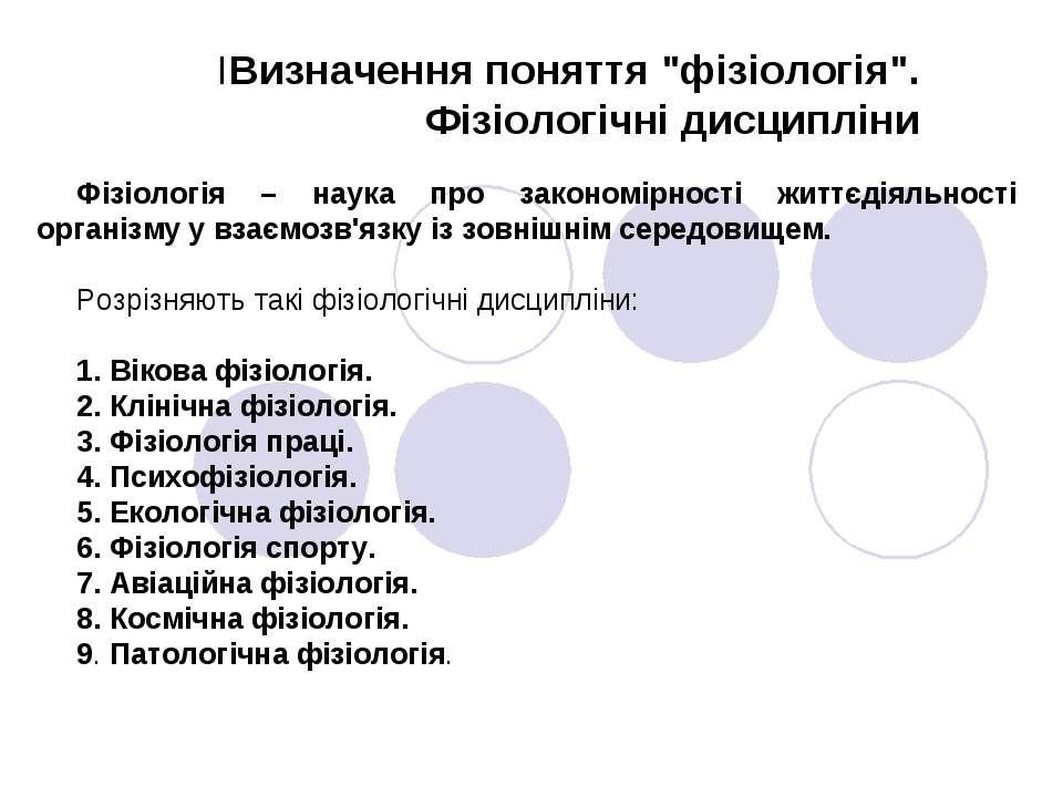 """IВизначення поняття """"фізіологія"""". Фізіологічні дисципліни Фізіологія – наука ..."""