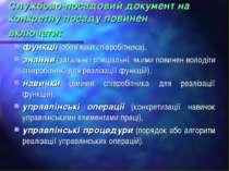 Службово-посадовий документ на конкретну посаду повинен включати: функції (об...
