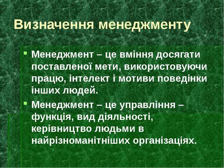 Визначення менеджменту Менеджмент – це вміння досягати поставленої мети, вико...
