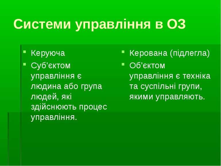 Системи управління в ОЗ Керуюча Суб'єктом управління є людина або група людей...