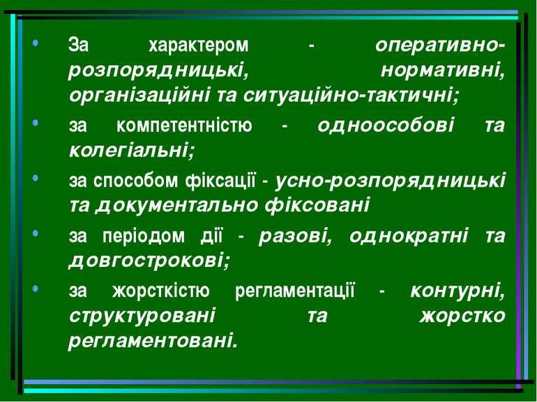 За характером - оперативно-розпорядницькі, нормативні, організаційні та ситуа...