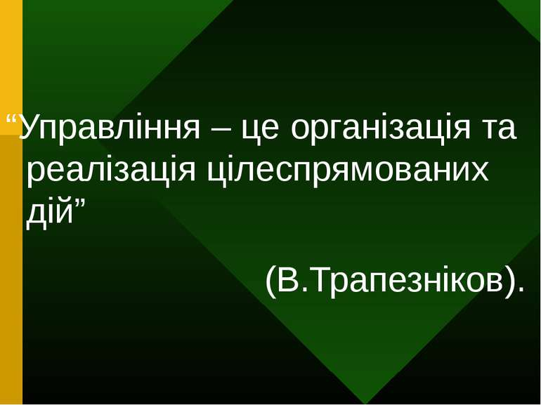 """""""Управління – це організація та реалізація цілеспрямованих дій"""" (В.Трапезніков)."""