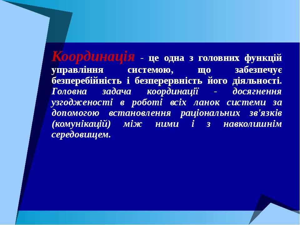 Координація - це одна з головних функцій управління системою, що забезпечує б...