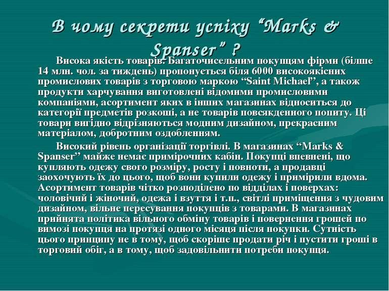 """В чому секрети успіху """"Marks & Spanser"""" ? Висока якість товарів. Багаточисель..."""
