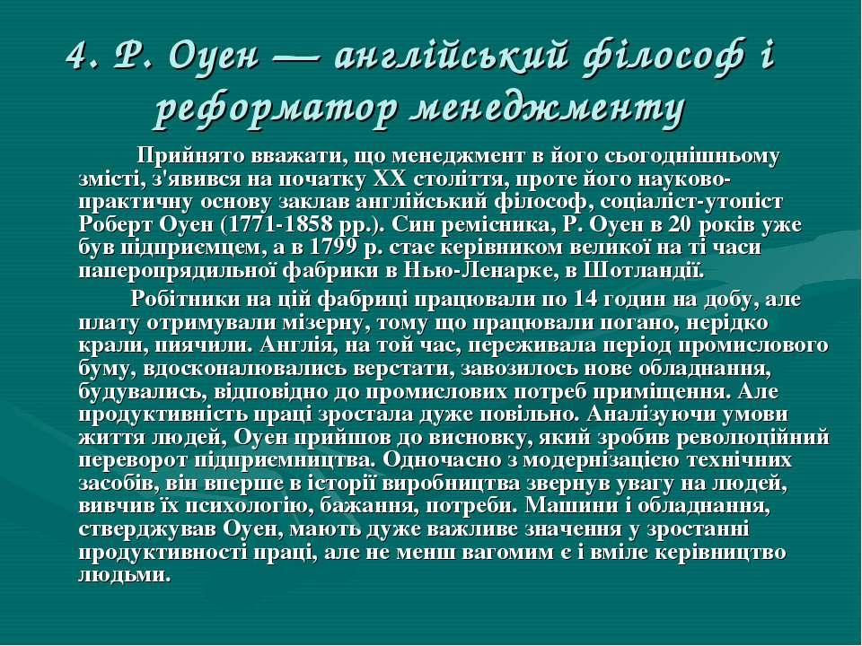 4. Р. Оуен — англійський філософ і реформатор менеджменту Прийнято вважати, щ...