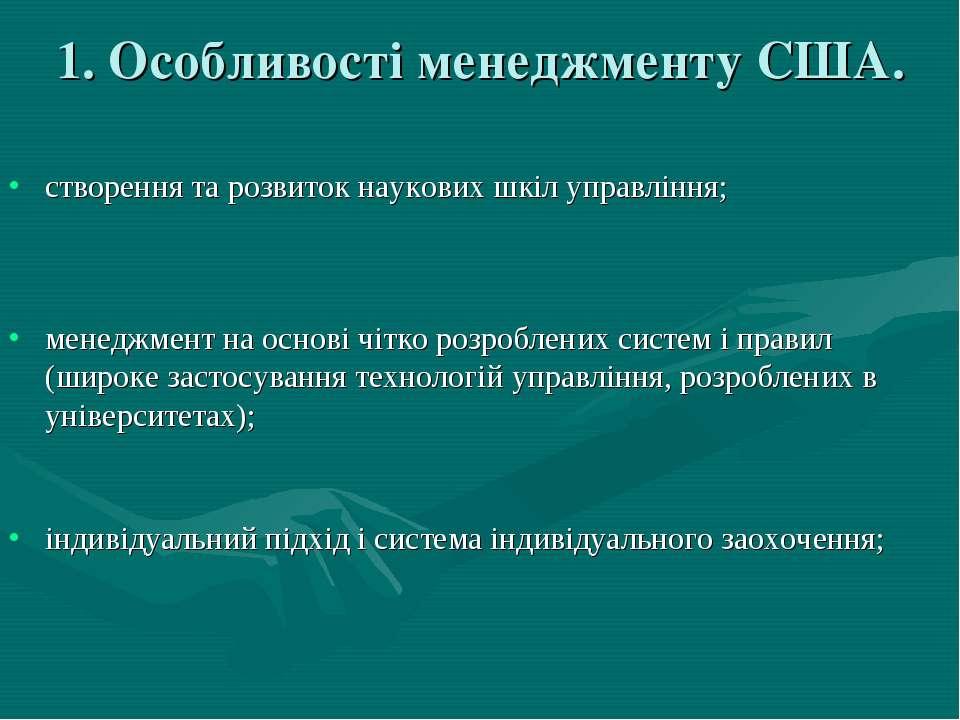 1. Особливості менеджменту США. індивідуальний підхід і система індивідуально...