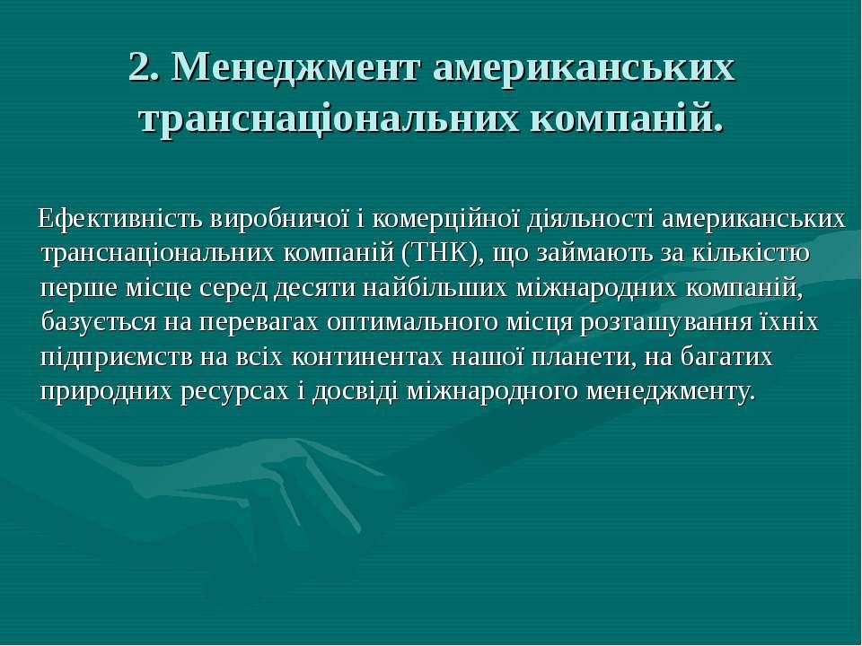 2. Менеджмент американських транснаціональних компаній. Ефективність виробнич...