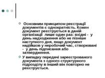Основним принципом реєстрації документів є однократність. Кожен документ реєс...