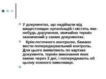 У документах, що надійшли від вищестоящих організацій і містять яке-небудь до...