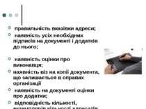 правильність вказівки адреси; наявність усіх необхідних підписів на документі...